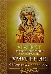 Акафист Пресвятой Богородице УМИЛЕНИЕ
