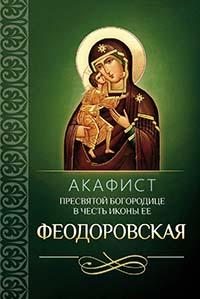 Акафист Пресвятой Богородице ФЕОДОРОВСКАЯ