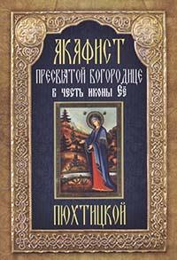 Акафист Пресвятой Богродице Пюхтицкая