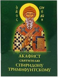 Акафист святителю СПИРИДОНУ