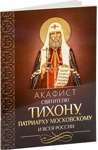 Акафист святителю ТИХОНУ Патриарху Московскому
