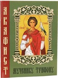 Акафист святому мученику ТРИФОНУ