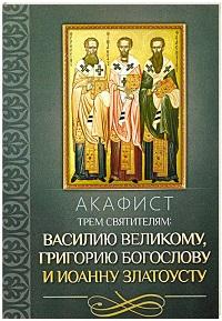 Акафист трем святителям