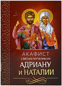 Акафист АДРИАНУ И НАТАЛИИ