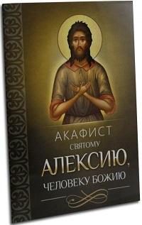 Акафист АЛЕКСИЮ человеку Божию
