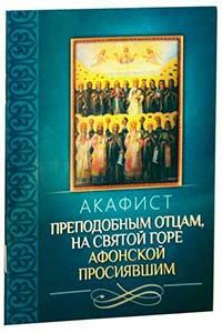 Акафист АФОНСКИМ святым