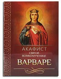 Акафист святой мученице ВАРВАРЕ