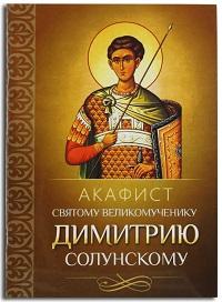 Акафист ДИМИТРИЮ СОЛУНСКОМУ