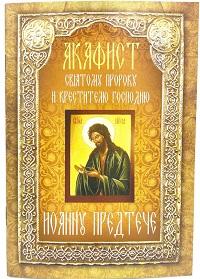 Акафист ИОАННУ ПРЕДТЕЧЕ