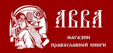 Интернет-магазин православной книги «Авва»