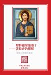 Yesu Jidu1 - 耶稣基督是谁?<br /> 正教会的理解