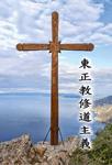 o monashestve - 东正教修道主义