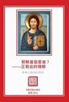 whu is - 耶稣基督是谁