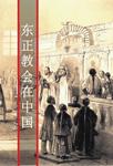 hist cover1 - 东正教会在中国