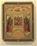 Икона Богородицы «Рождество Пресвятой Богородицы» Глинская (Пустынно-Глинская)