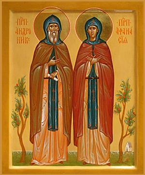 Преподобные Андрони́к и Преподобные жена его Афана́сия