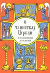 Детям о Таинствах Православной Церкви