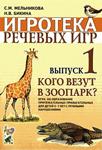 Игра «Кого везут в зоопарк?» Игротека речевых игр — Бикина Н.В., Мельникова С.М.