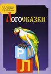 Логосказки — Быстрова Г.А., Сизова Э.А., Шуйская Т.А.