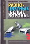 Разноцветные белые вороны. Книга для трудных родителей — Медведева И.Я., Шишова Т.Л.