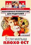Если малыш плохо ест — Алевтина Луговская