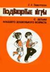Подвижные игры с детьми младшего дошкольного возраста — Тимофеева Е.А.