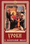 Уроки для воскресной школы — Верниковская Л.Ф.
