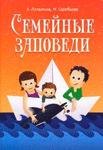 Семейные заповеди – Лопатина А., Скребцова М.