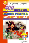 400 способов занять ребенка от 2 до 8 лет — Фельдчер Ш., Либерман С.