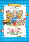 Папа, мама, бабушка, восемь детей и грузовик – Анне Вестли