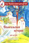 Азы православия для детей. Евангельская история в пересказе Галины Калининой
