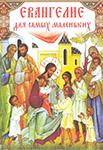 Евангелие для самых маленьких. Аудиокнига