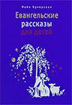 Евангельские рассказы для детей. — Кучерская М.А.