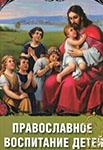 15 уроков по традиционному духовному воспитанию детей. — Василий Преображенский