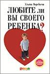 Любите ли вы своего ребенка? — Ульяна Т. Воробьева.