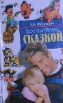 Воспитание сказкой. Для работы с детьми дошкольного возраста. — Л.Б.Фесюкова