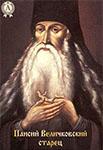 Притчи старца Паисия для маленьких. — Паисий Величковский