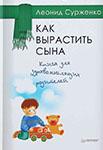 Как вырастить сына. Книга для здравомыслящих родителей. — Леонид Сурженко