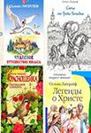 Детская литература в христианском контексте