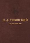 Ушинский К.Д. Собрание сочинений в 11 томах