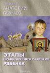 Этапы нравственного развития ребенка. — Анатолий Гармаев