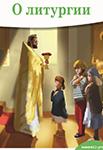 Научить ребенка верить – как? — Владимир Лучанинов