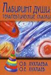 Лабиринт души. Терапевтические сказки. — О. В. Хухлаева, О. Е. Хухлаев