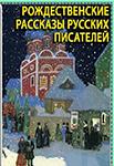 Сборник рождественских рассказов