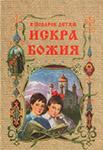Труды от служителя Слова — Г.М. Дьяченко