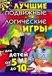 Лучшие подвижные и логические игры для детей от 5 до 10 лет. — Е.А.Бойко