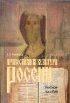 Православная культура России