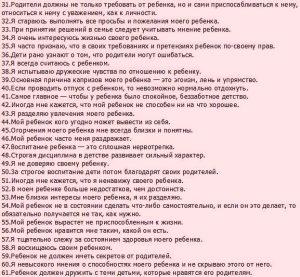 2 chast oprosnika2 300x277 - Какой вы родитель. Тест для мам и пап