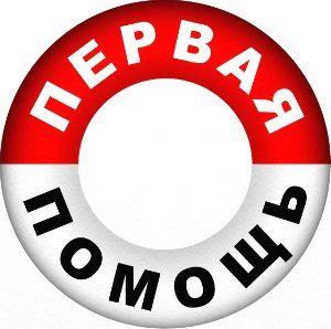 PervayaPomosh1 300x298 - Первая помощь ребенку в чрезвычайных ситуациях