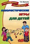 Юмористические игры для детей. Татьяна Образцова